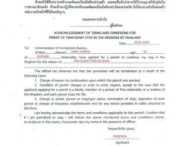 Заявление на изменение типа визы