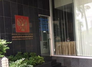 Почетное Консульство России в Паттайя